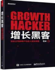 查看增长黑客:创业公司的用户与收入增长秘籍