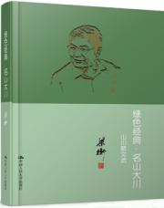 查看绿色经典-名山大川――山水散文选