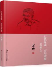 查看红色经典-岁月留痕――政治散文选