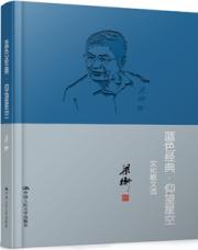查看蓝色经典-仰望星空――文化散文选