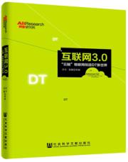 """查看互联网3.0:""""云脑""""物联网创造DT新世界"""