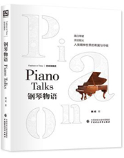 查看钢琴物语