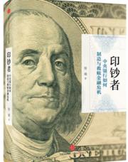 查看印钞者:中央银行如何制造与救赎金融危机