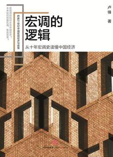 宏调的逻辑:从十年宏调史读懂中国经济