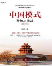 查看中国模式:经验与挑战