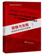 查看困顿与突围:变化世界中的中东政治