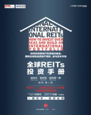 查看全球REITs投资手册