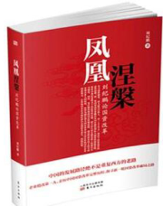 查看凤凰涅��:刘纪鹏论国资改革