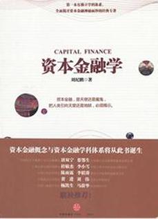 资本金融学