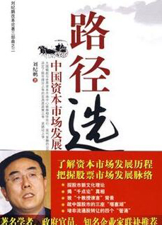 路径选择:中国资本市场发展之路