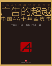 查看广告的超越:中国4A十年蓝皮书