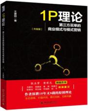 查看1P理论:第三方买单的商业模式与模式营销