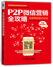 查看P2P微信营销全攻略