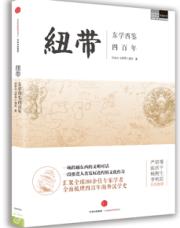 查看纽带:东学西鉴四百年