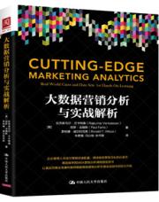 查看大数据营销分析与实战解析