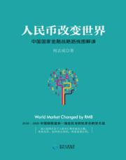 查看人民币改变世界:中国国家金融战略路线图解读