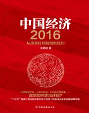 查看中国经济2016:从改革红利到创新红利
