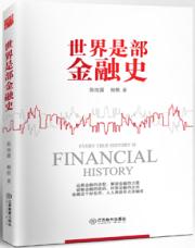 查看世界是部金融史