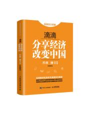 查看滴滴:分享经济改变中国