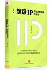 查看超级IP:互联网新物种方法论