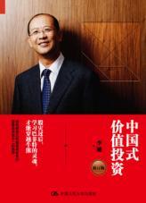 查看中国式价值投资(修订版)