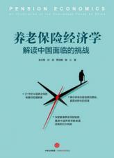 查看养老保险经济学:解读中国面临的挑战