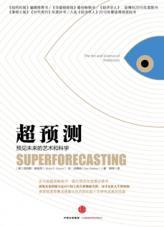 查看超预测:预见未来的艺术和科学