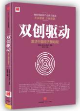 查看双创驱动:激活中国经济新动能