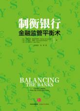 查看制衡银行:金融监管平衡术