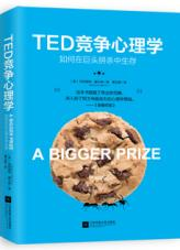 查看TED竞争心理学
