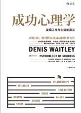 查看成功心理学(修订第5版)