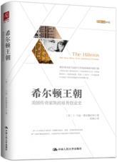 查看希尔顿王朝:美国传奇家族的艰苦创业史