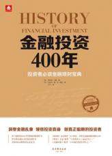 查看金融投资400年