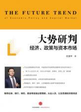 查看大势研判:经济、政策与资本市场