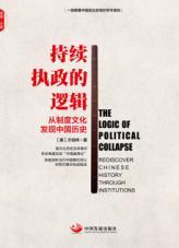查看持续执政的逻辑:从制度文化发现中国历史