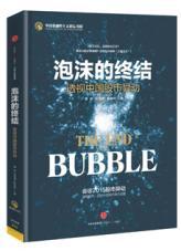 查看泡沫的终结:透视中国股市异动