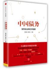 查看中国债务 : 如何走出高杠杆陷阱