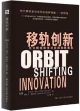 查看移轨创新:充分发挥改变历史的创新潜能