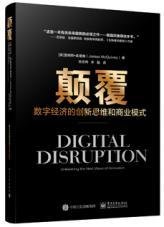 查看颠覆:数字经济的创新思维和商业模式