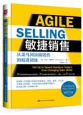 查看敏捷销售:从菜鸟到顶级销售的精进训练