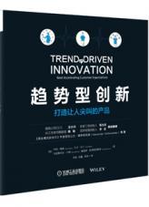 查看趋势型创新