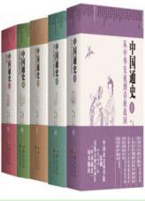 查看中国通史(全五册)
