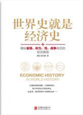 查看世界史就是经济史